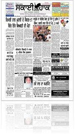 Sky Hawk Times, Daily Evening Newspaper from Mohali.