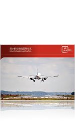 Lishui Airfreight Logistics Park Brochure