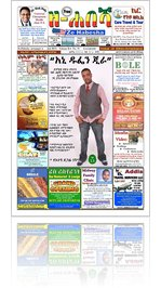 Zehabesha Newspaper No 19