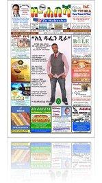 Zehabesha Newspaper No 19