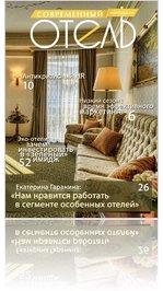 Современный Отель №9, 2010