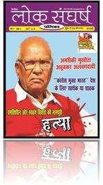 Loksangharsh Patrika March 2015.pdf
