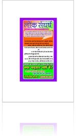 Loksangharsh Patrika Gantantra Divas Visheshank January 2017