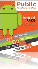 Android Guide by Public