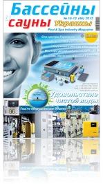 Pools & Saunas of Ukraine 10-12/2012 (#46) - 2