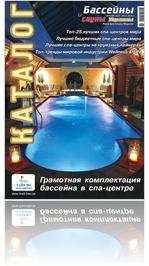 Pools & Saunas of Ukraine Catalogue 2012 (#42)