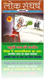 Loksangharsh Patrika March 2014