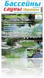 Pools & Saunas of Ukraine #52/2014