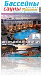 Pools & Saunas of Ukraine #51/2013 - 3