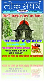 Loksangharsh Patrika December 2014