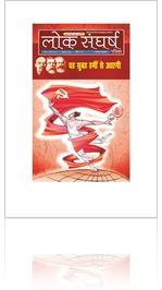 lok sangharsha patrika vishesh ank feburary 2015.pdf