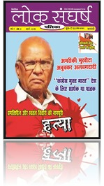 Loksangharsh Patrika March 2015.pdf