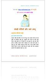 hari bhatnagar ka kahani sangraha sevadi rotiyan aur jale aloo