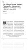 Volume 1 #1, 2014: Chinese Cultural Heritage Preservation Management System Under Concepts of Great Site Preservation