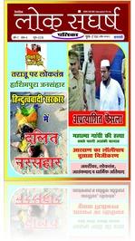Loksangharsh Patrika June