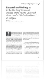 Volume 2 #1-2, 2015: Research on Wu Bing, as in the Wu Bing Version of Preface to the Poems