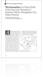 Volume 2 #3-4, 2015: The Excavation of a Mural Tomb of the Liao to Jin Dynasties in Xuanhua District