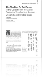 Volume 2 #3-4, 2015: The Shu Duo Fu Gui-Tureen in the Collection of the Cantor Center