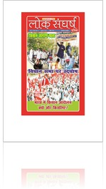 Loksangharsh patrika july vishesh ank 2016
