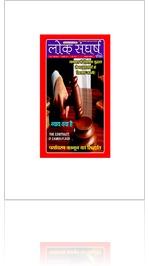 Loksangharsh Patrika Special Issue January 2017