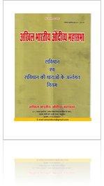 Akhil Bhartiya Audichya Mahasbha Samvidhan