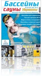 Pools & Saunas of Ukraine 04-06/2013 (#48)