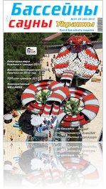 Pools & Saunas of Ukraine 01-03/2012 (#43) - 3